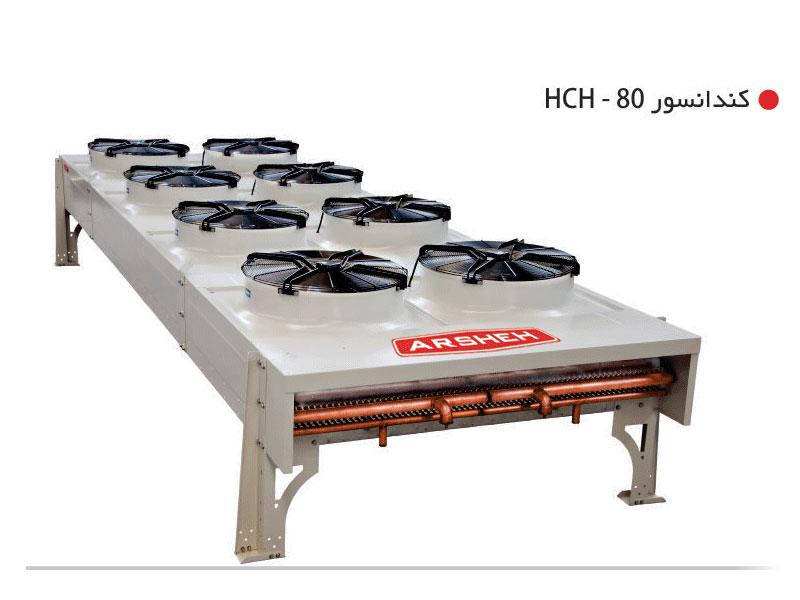 کندانسور hch80